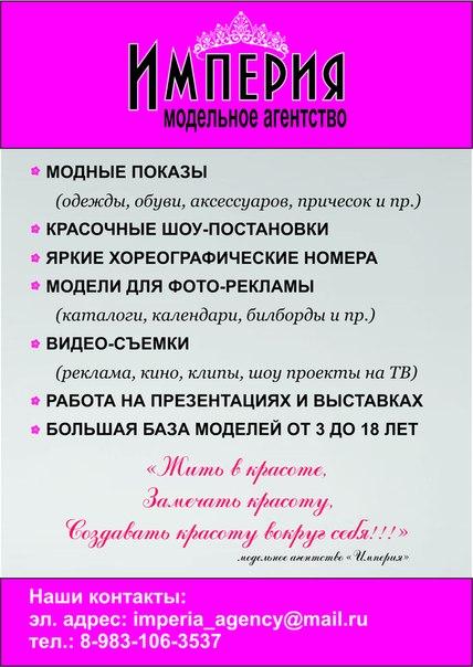 Модельное агентство на английском девушки ищут работу в москве