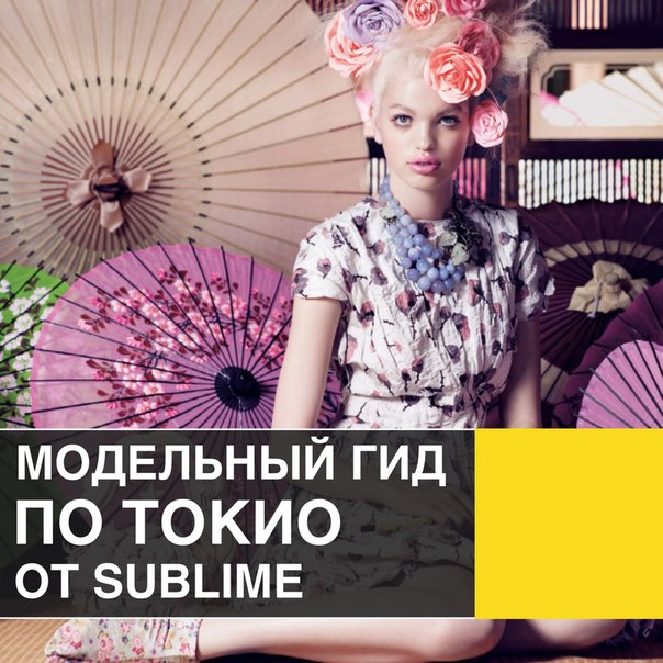 Работа для модели в токио работа для девушек в туймазах
