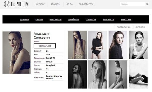 Модельные агентства украины каталог модельный бизнес симферопольоспаривается