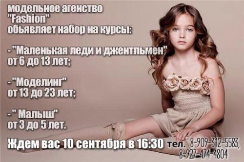 Работа для модели 13 лет модельное агенство новокубанск
