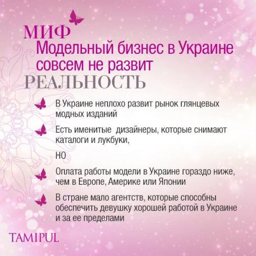 Модельный бизнес в украине модельное агенство кириллов