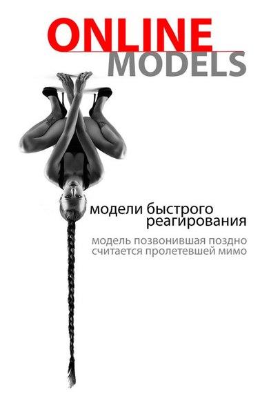 Работа девушке моделью энгельс вебкам модель москва студия