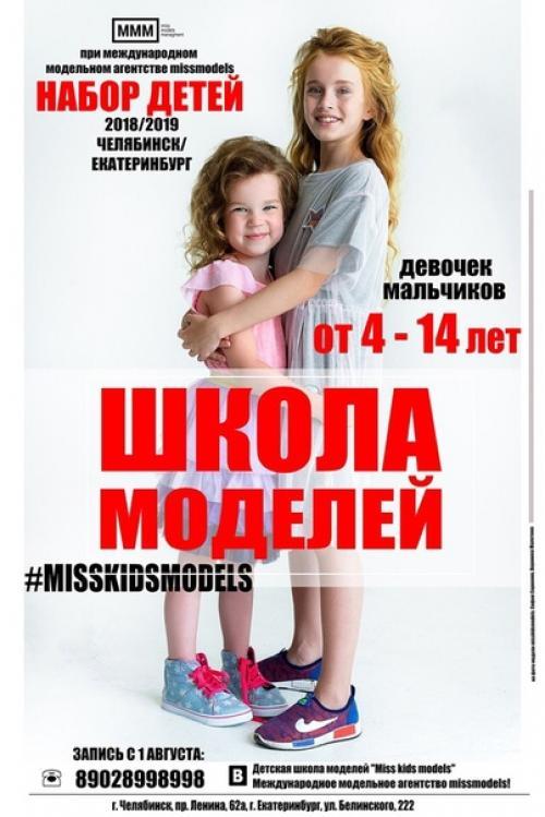 Работа для моделей екатеринбург работа для русских девушек в дубае