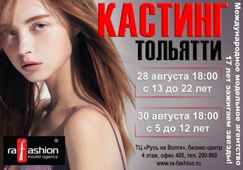 Работа моделью в 28 лет белорецк работа для девушек
