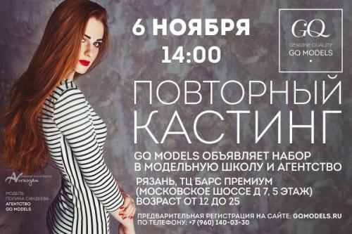 Модельное агенство рязань девушка модель свадебных платьев работа