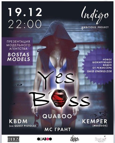 19. 12 Четверг: Indigo - Официальная вечеринка «Yes Boss ...