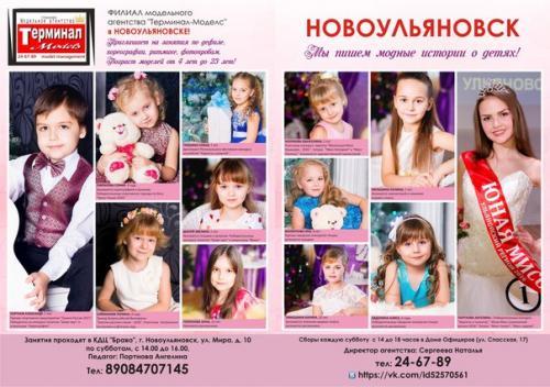Модельное агенство новоульяновск работа в витебске для девушек без опыта работы