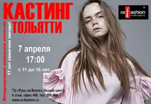Работа модели в тольятти агентства моделей киев