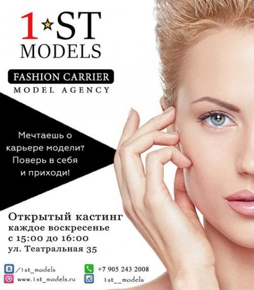 Работа девушке моделью калининград работа в гродно для девушек без опыта