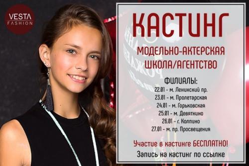 Модельное агенство пролетарск девушки модели в балабаново