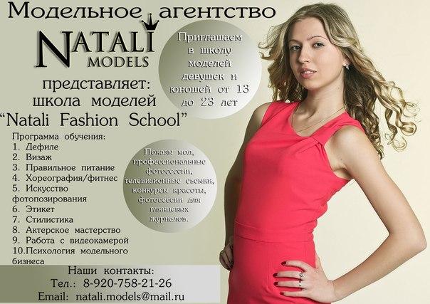 Модельный бизнес кстово джулия киев