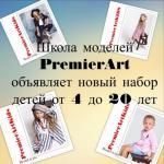 Новый набор в самую сильную школу моделей нижнего Новгорода Premierart?