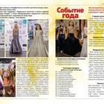 Публикация в журнале Fashionavenue октябрь 2018.