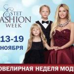 Идет набор моделей со всех городов России на участие в неделе моды Estet в г. Москва.
