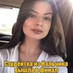 Диана нагоева, студентка из Нальчика, поборется за титул самой красивой девушки страны.
