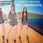 """«Мисс Бикини Керчь 2014» от модельного агентства """"Королевский день"""" http://vk.com/korolevskii_den."""