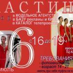 модельное агентство _Fashion Models kz_ проводит серию кастингов для дальнейшего сотрудничества