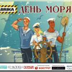 Уже Сегодня в 17: 00 состоится самое морское событие года – День Моряка в ТРЦ «Фабрика».