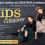 Внимание!  С 1 по 31 августа начинается запись в международное детское модельное агентство!