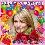 30 августа - празднует свой день рождения Камерон диас (американская киноактриса) - 43 года.