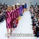 5 Шагов. МОЙ Первый Контракт.