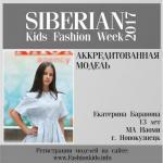 Мы встречаем наших моделей Siberian_Kids_Fashion_Week Skfw.