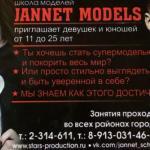 """""""JannetModels"""" набор в школу моделей."""