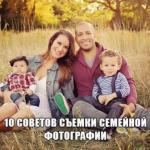 10 советов съемки семейной фотографии.