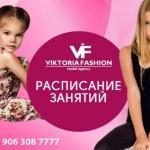 Модельное агентство Viktoria Fashion.