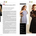 """Александра Британь, президент модельного агентства Merilyn Media Group, и ведущая рубрики Style Fashion, поделилась с читателями глянцевого издания журнала """"21 + плюс"""", очерком о стильных открытиях весны 2014."""