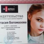 Вот и закончился мой первый год обучения в модельном агентстве Ra - Fashion.