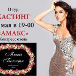 Миссис Белогорья 2014.  http://vk.com/missis_belogorya.