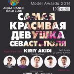 """20 июня в клубе """"Aqua Dance"""" состоится финал премии от глянцевого журнала """"Domino"""" - """"Топ самых красивых девушек Севастополя""""."""