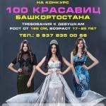 Красавицы Башкортостана.