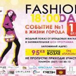 11 июля в 18: 00 на территории ТРК «Плаза» состоится показ мод.
