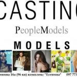 """Кастинг в модельное агентство """"People Models""""."""