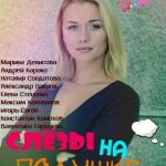 """""""Слёзы НА ПОДУШКЕ"""". Премьера: 23 апреля 2016 (Россия - 1)."""