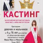 """Журнал """"Детский Городок"""" и модельное агентство Gold Models объявляют фотоконкурс """"алло!"""