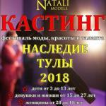 "Кастинг?  Фестиваль моды, красоты и таланта ""наследие Тулы 2018""!"