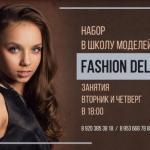 """Дополнительный набор на 2018-2019 год в школу эстетического развития и модельное агентство """"Fashion Deluxe""""."""