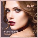"""16 декабря в студии мы ждем вас за новогодним настроением на мастер-классе """"Новогодние Smoky Eyes""""!"""