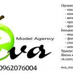 Новая школа моделей EVA основанная на базе агентства EVA проводит набор в группы для всех желащих получить качественное модельное образование в большом городе Кременчуг.