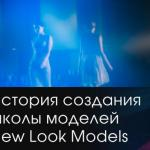 История создания модельной школы New Look Models?