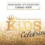 Конкурс!  Лето с Celebrity Kids выиграй?