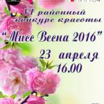 """""""Мисс Весна"""". 23. 04. 2016."""
