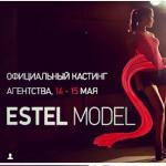 14 и 15 мая Большой кастинг в наше Модельное агентство Estelmodels.