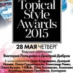 Четверг, 28 мая - ежегодная премия Topical Style Wards 2015!