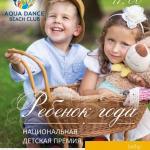 Aqua Dance Beach Club.