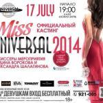 Друзья, в этот четверг состоится официальный кастинг на конкурс «Miss Universal 2014».