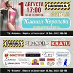 1 августа в 17: 00 на сцене ТРЦ «Фабрика» состоится грандиозный финал регионального конкурса красоты «Южная Королева».